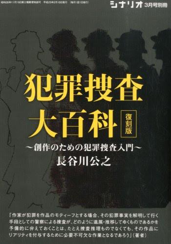シナリオ別冊 犯罪捜査大百科 復刻版 2013年 03月号 [雑誌]