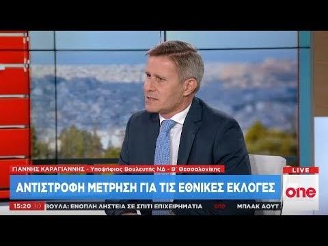 Γ. Καραγιάννης: «Μεγάλη κατάρρευση του ΣΥΡΙΖΑ λόγω Πρεσπών»