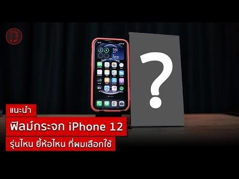 แนะนำฟิลม์กระจก iPhone 12 ที่ผมวางใจเลือกใช้