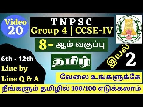 TNPSC- GROUP- 4-  தமிழ் கேள்விகள்
