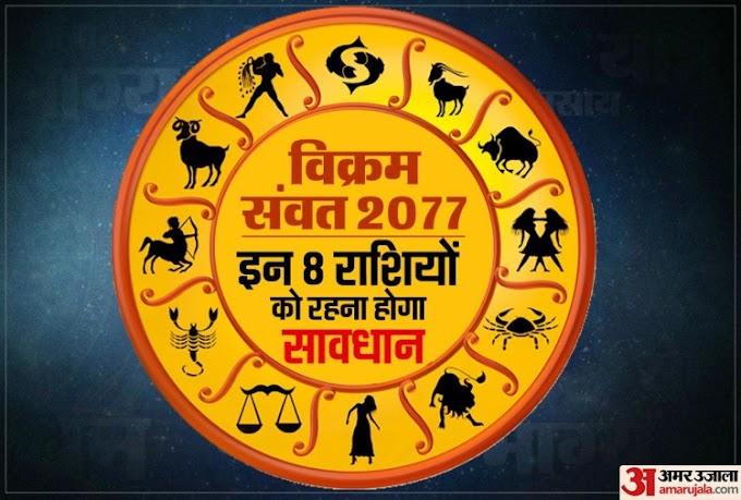 नए हिंदू नववर्ष विक्रम संवत 2077 में इन राशियों को रहना होगा सावधान, हो सकता है नुकसान