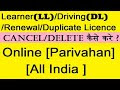 How To Cancel/Delete Learner(LL)/Driving(DL)/Renewal/Duplicate Application Form [Driving Licence Cancel/Delete कैसे करे ?]
