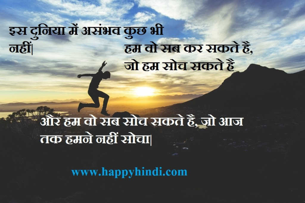 Quote Inspiration In Hindi Retro Future