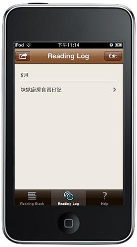 ReadMore 閱讀日誌