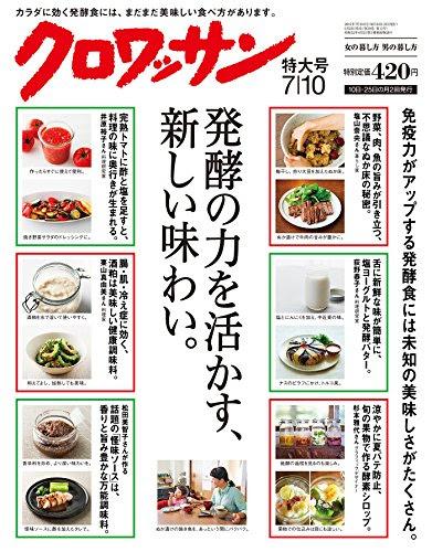 クロワッサン 2015年 7月10日号 No.904 [雑誌]