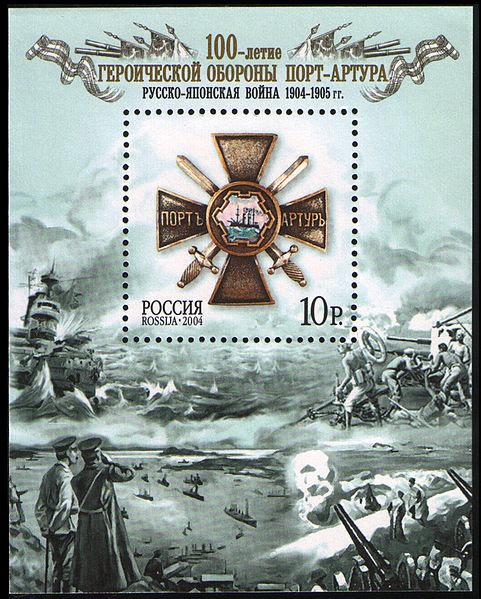 File:Russia stamp Siege of Port Arthur 2004 10r.jpg