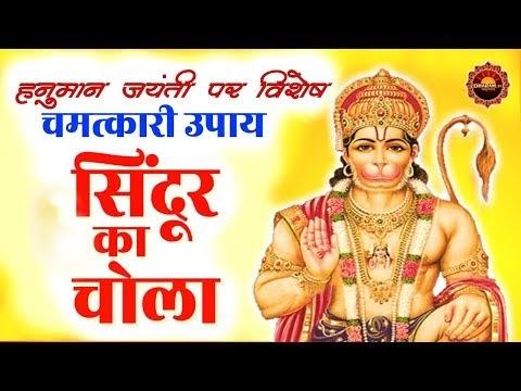 Hanuman Jayanti 2019 || करें ये उपाय, होंगे धन धान्य से परिपूर्ण,जानिए v...