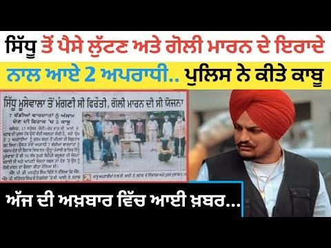 Sidhu Moose Wala Goli news 5 lakh firothi goli kand news Latest News Today ਸਿੱਧੂ ਮੂਸੇ ਵਾਲੇ ਤੇ ਹੋਣਾ ਸੀ ਹਮਲਾ | ਗੋਲੀ ਮਾਰਨ ਦੀ ਸੀ ਪਲਾਨਿੰਗ