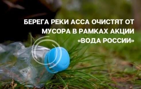ВИнгушетии прошёл массовый субботник врамках Всероссийской акции «Вода России»