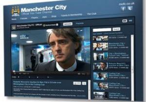 Манчестер Сити подписал соглашение с сервисом YouTube