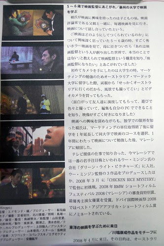 Article of me and kingyo on Uni Press newsletter 2