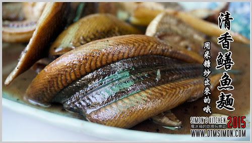 清香鱔魚麵201500.jpg