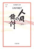 人間の条件〈下〉 (岩波現代文庫)