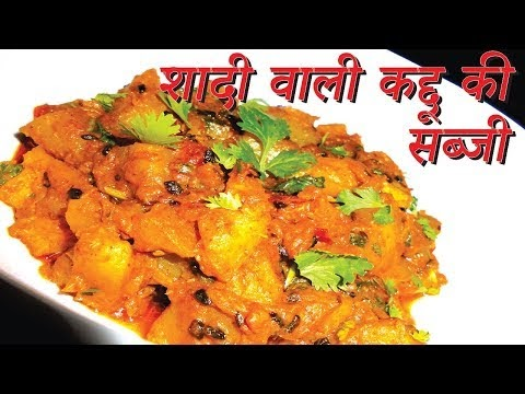 Khatta meetha Kaddu spicy / Khatti meethi kaddu ki sabzi