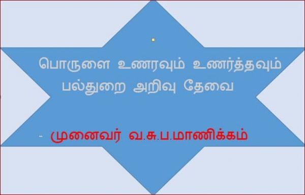 தலைப்பு-பல்துறையறிவு,வ.சுப.மாணிக்கம் : thalaippu_palthuraiarivu_va.supa.maanikkam