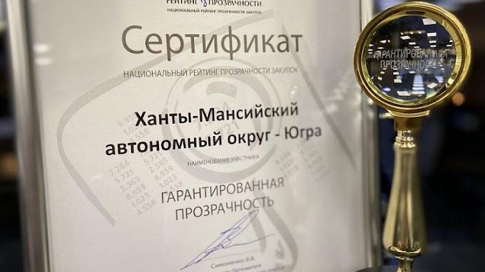 Югра вошла в топ национального рейтинга прозрачности закупок 2020
