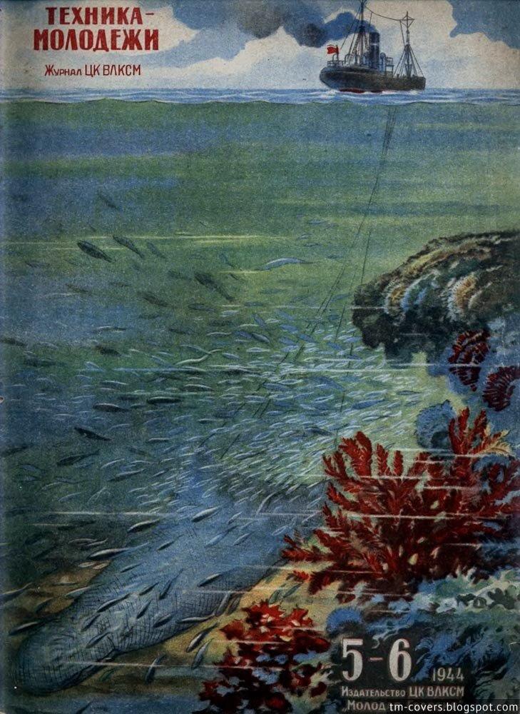 Техника — молодёжи, обложка, 1944 год №5–6