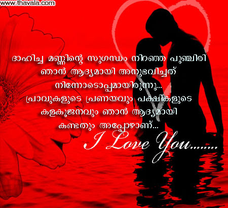 71 Sad Love Quotes For Husband In Malayalam Quotes Love Malayalam