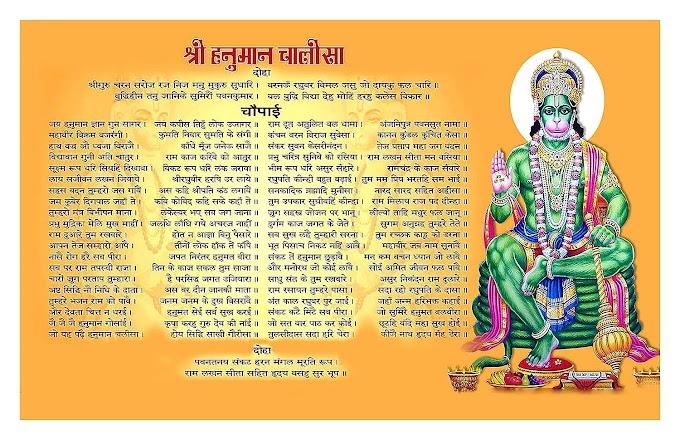 Hanuman Chalisa lyrics - (Hariharan)