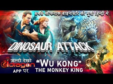 🔥DINOSAUR ATTACK Full Movie in Hindi | फुल मूवी हिंदी में 2020