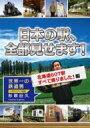 日本の駅、全部見せます!北海道607駅すべて降りました!編 【DVD】