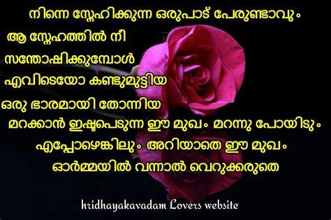 Friendship Quotes Malayalam Language