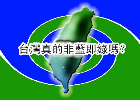 台灣真的非藍即綠嗎?