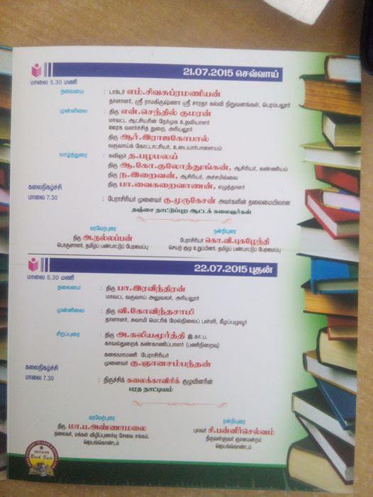 azhai-ariyalurbookfair04