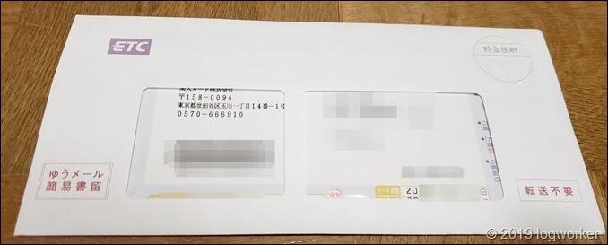 a00037.2_楽天カードのETCカード再発行_01