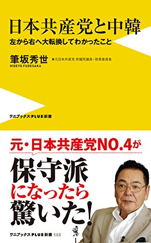 日本共産党と中韓 - 左から右へ大転換してわかったこと - (ワニブックスPLUS新書)