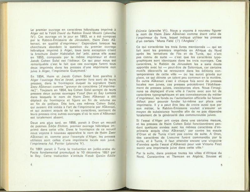 debutimprimeriejuive2-1855.jpg