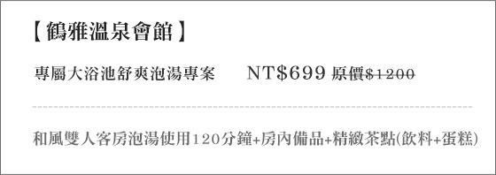 鶴雅溫泉會館/鶴雅/溫泉/湯房/泡湯/烏來老街/茶葉蛋