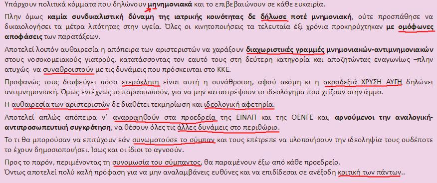 ygeianet 25-4 (1)