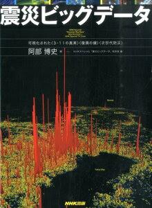 震災ビッグデータ