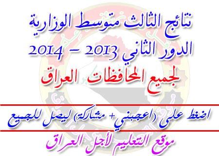 نتائج الثالث متوسط الوزارية  الدور الثاني 2013 - 2014 لجميع المحافظات  العراق