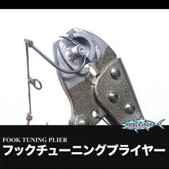 フックチューニングプライヤー針チューニングジギング スロージギング