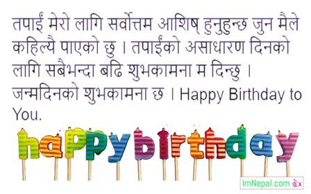 Birthday Wishes For Daughter In Nepali Language From Father Mother