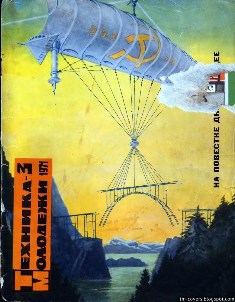 Техника — молодёжи, обложка, 1971 год №3