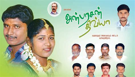 Digital Banner Design Tamil Marriage   Best Banner Design 2018