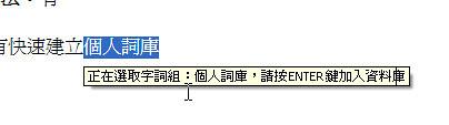 ime-11 (by 異塵行者)