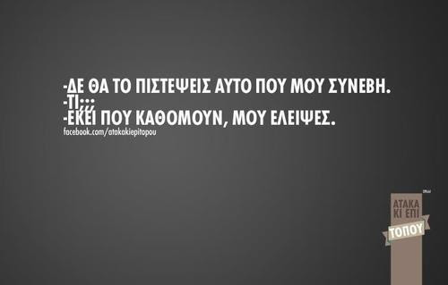 Quotes About Greek Language 44 Quotes