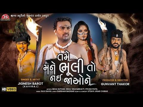 Tame Mane Bhuli To Nai Jao Ne | Jignesh Barot(Kaviraj)