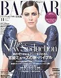 HARPER'S BAZAAR (ハーパース・バザー) 日本版 2009年 11月号 [雑誌]