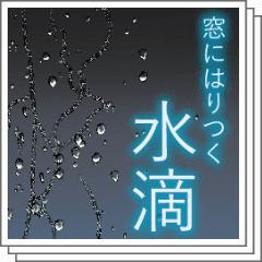 【ダウンロード可能】 水滴 イラスト 描き方 - かわいいフリー素材集 いらすとや
