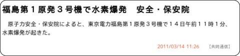 http://www.47news.jp/CN/201103/CN2011031401000344.html