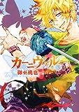 カーニヴァル (3) (IDコミックス ZERO-SUMコミックス)