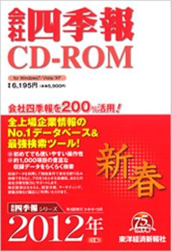 会社四季報CD-ROM2012年1集新春号