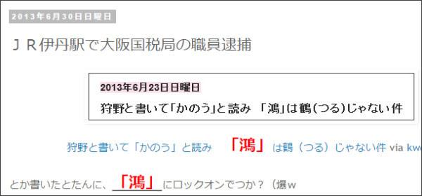 http://tokumei10.blogspot.com/2013/06/blog-post_30.html