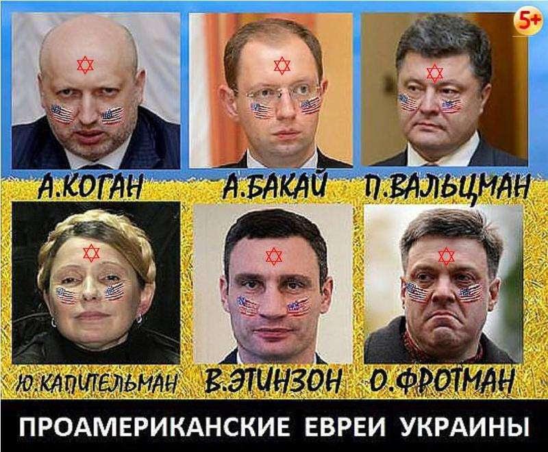 Еврейская власть Украины оказалась способной только на воровство