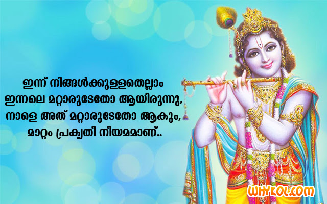 Famous Quotes From Bhagavad Gita In Malayalam